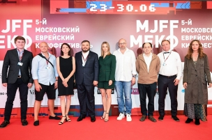 Opening Ceremony of the 5th MJFF